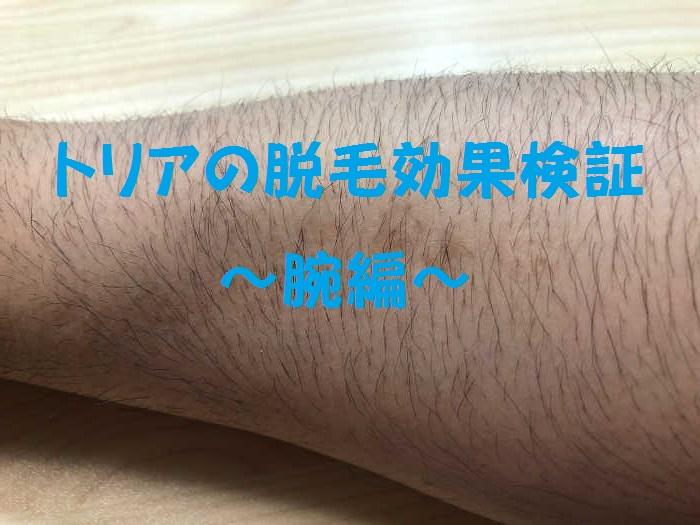 腕脱毛効果検証アイキャッチ腕編