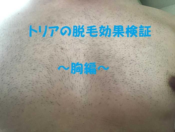 胸脱毛効果検証アイキャッチ